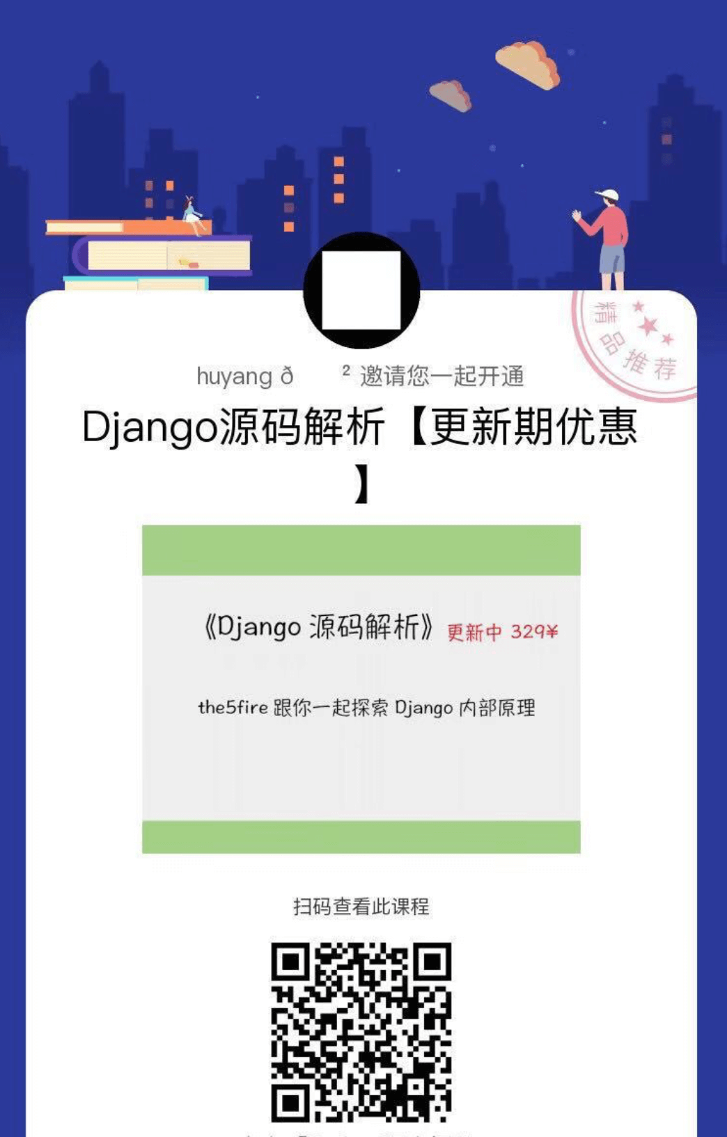 Django源码解析视频
