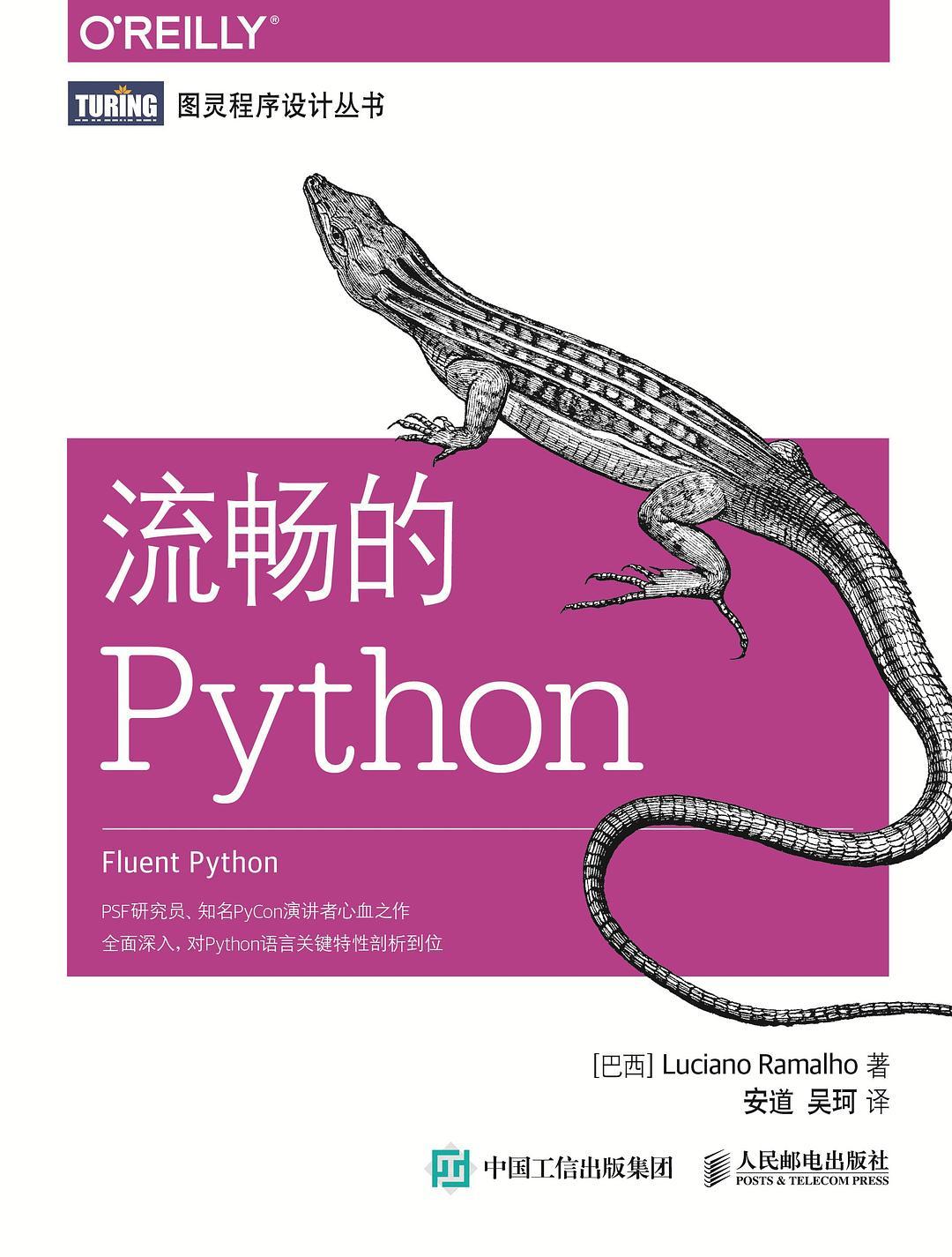 流畅的 Python