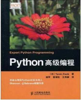 Python 高级编程